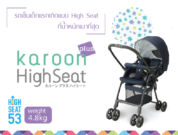 karoon Plus Highseat 1