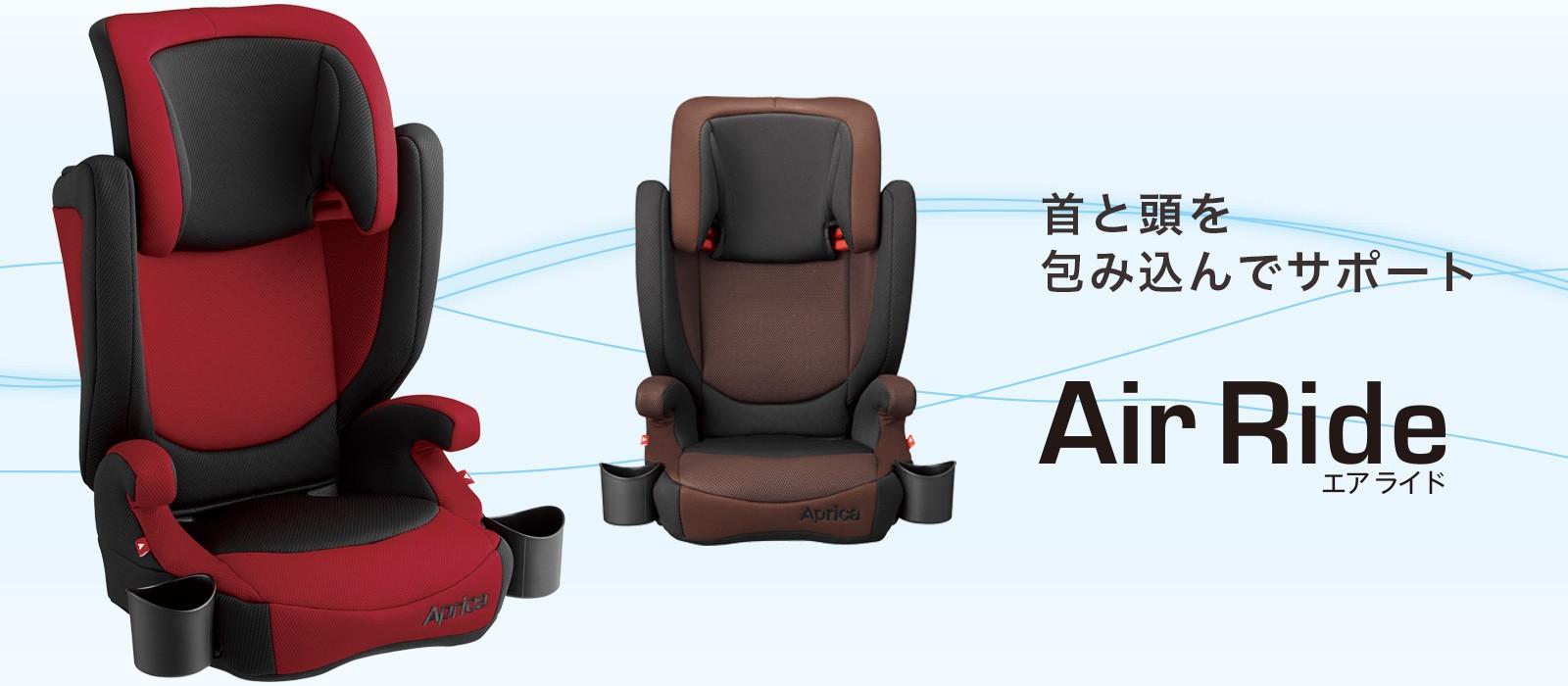 คาร์ซีท Aprica Air Ride - Aprica Thailand